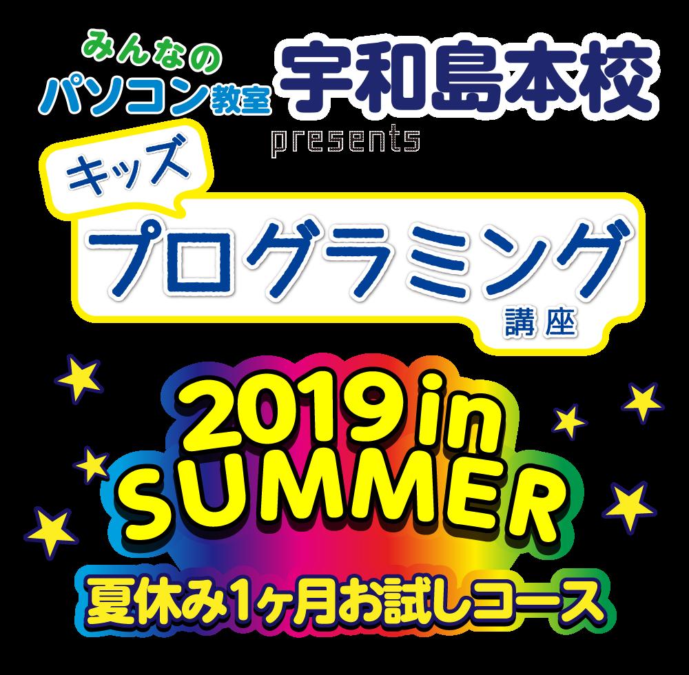 2019 in SUMMER【夏休み1ヶ月お試しコース】
