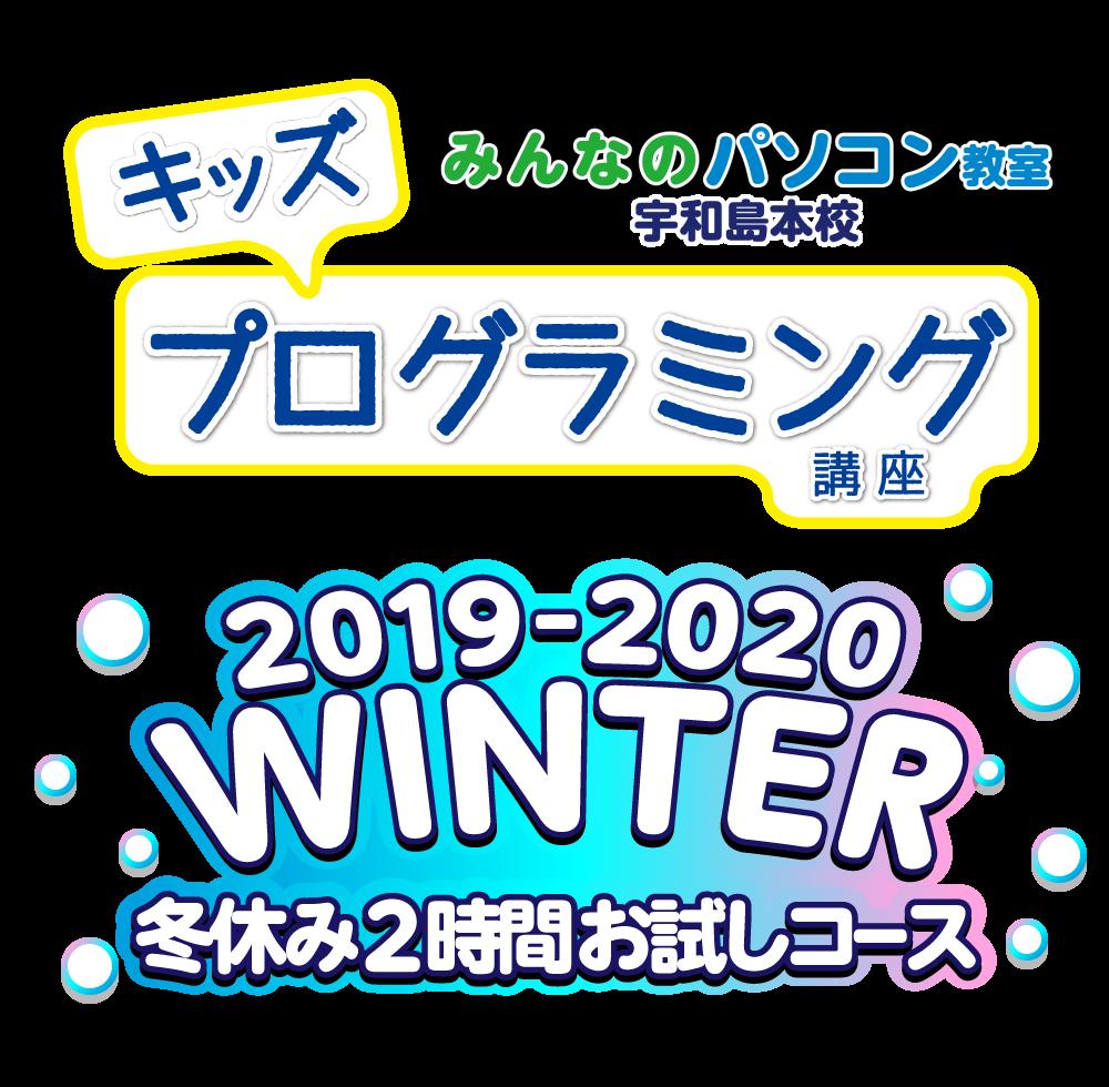 2019 in WINTER【冬休み2時間お試しコース】